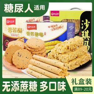 粗粮无糖精食品小零食专用杂粮主食三高人群饼干血糖高吃友糖尿人