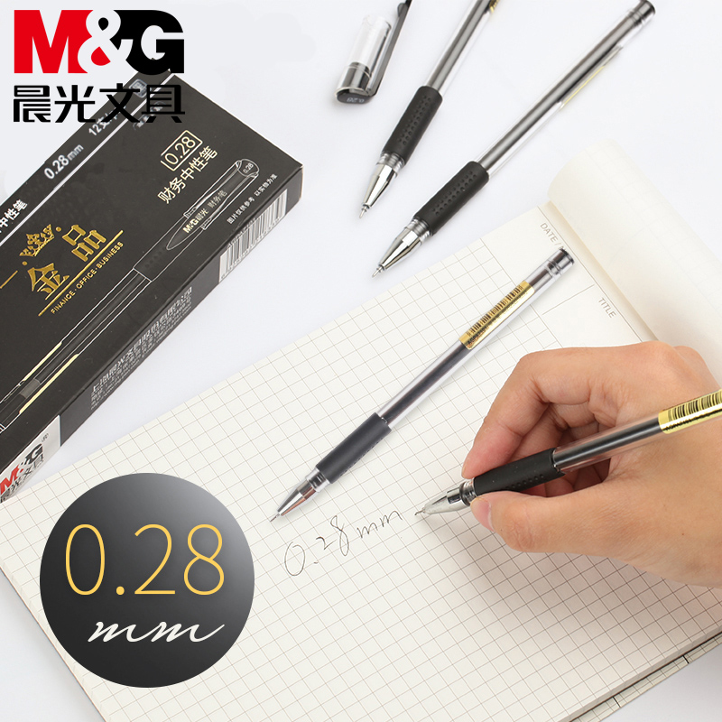 晨光金品中性笔红笔记账笔极细财务签字笔针管笔芯0.28mm水笔