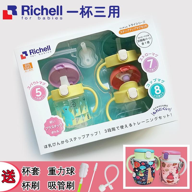 日本Richell利其尔宝宝学饮杯鸭嘴吸管两用直饮水杯婴儿童喝奶杯