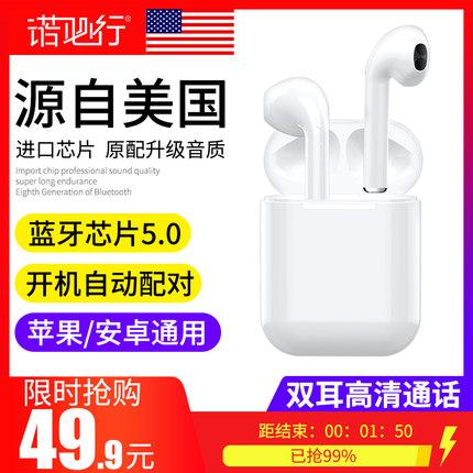 诺必行5.0无线蓝牙耳机双耳一对适配苹果手机运动迷你隐形超小挂耳式7入耳塞式跑步电话超长待机男安卓通用