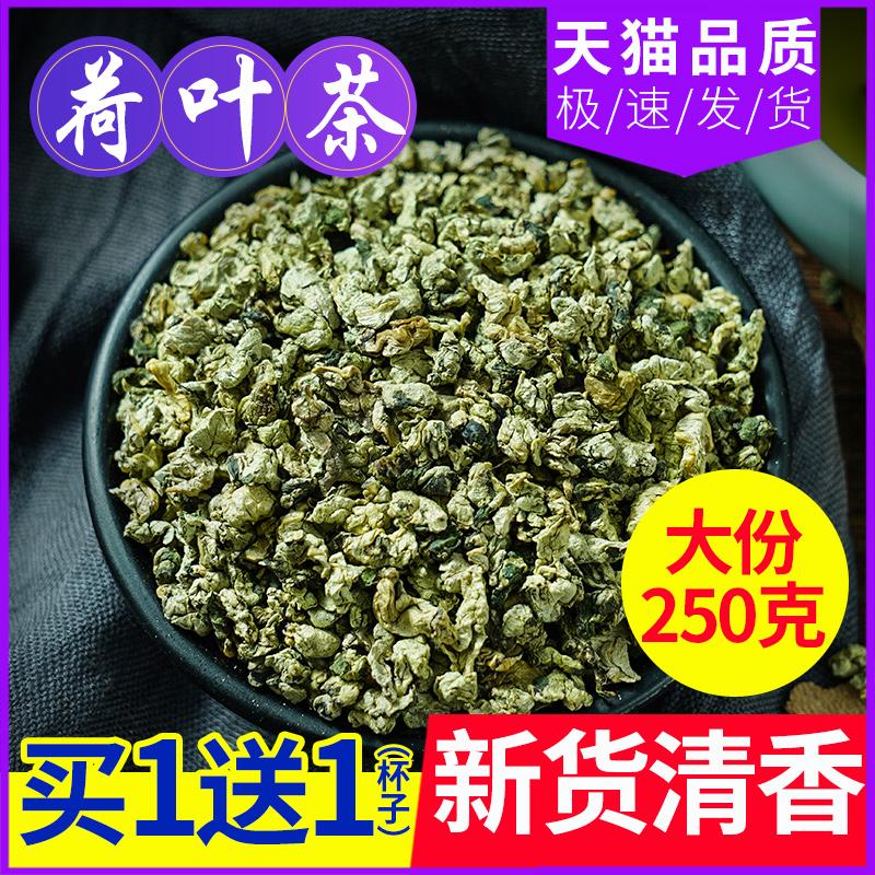 荷叶茶干荷叶颗粒瘦减非颳油去脂肪去肚子濕气清肠正品特级搭冬瓜
