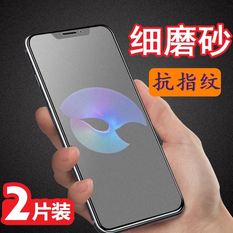苹果X/XS/xr/xsmax/磨砂钢化膜全屏覆盖游戏高清护眼抗蓝光iPhone12-02新券