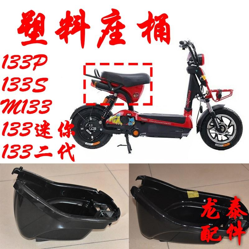 电动车配件m133133迷你133s塑料座桶座子座椅坐板捷安特爱玛绿源