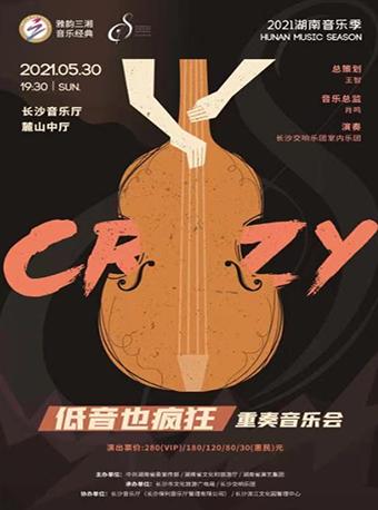 """雅韵三湘·音乐经典 2021湖南音乐季 低音也疯狂""""重奏音乐会"""
