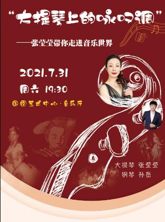 张莹莹北京音乐会