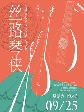 2021海上雅乐上海音乐会