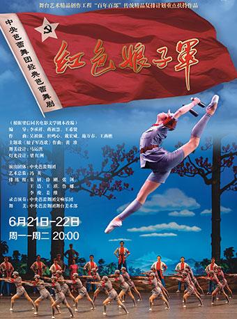 2021芭蕾舞剧红色娘子军东莞站