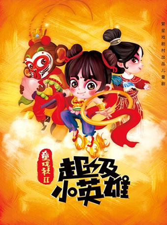 繁星戏剧 儿童剧《童戏社2·超级小英雄》第四轮