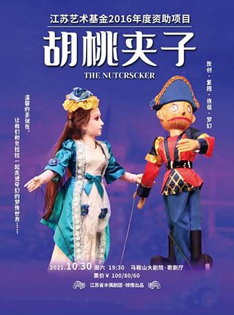 第八届安徽文惠项目--木偶剧《胡桃夹子》