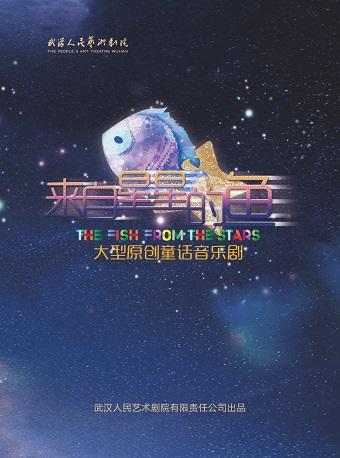 武汉人艺大型原创童话音乐剧《来自星星的鱼》