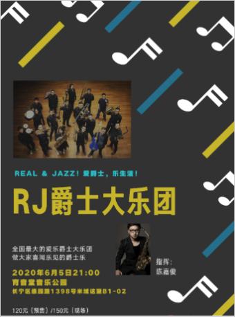 """""""爱爵士,乐生活!""""——RJ爵士大乐团专场音乐会"""