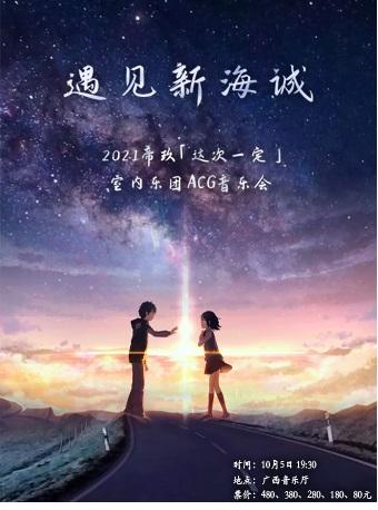 2021帝玖室内乐团南宁音乐会