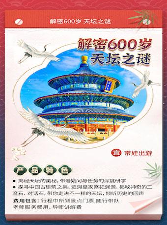 """探寻中国古建筑之美""""解密600春秋天坛之谜"""""""