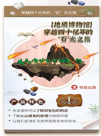 """地质博物馆-穿越四十亿年的""""石""""光之旅"""