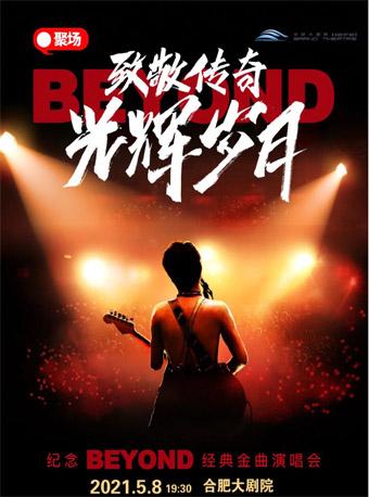 致敬传奇∙光辉岁月 纪念BEYOND经典金曲演唱会