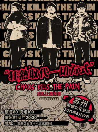 """""""狂热取代一切方式"""" Chaos Kills the Pain混乱止痛乐队 2021新专辑发布巡演"""