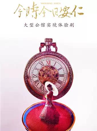 """""""今时今日""""系列演出——《今时今日安仁》大型公馆实境体验剧"""