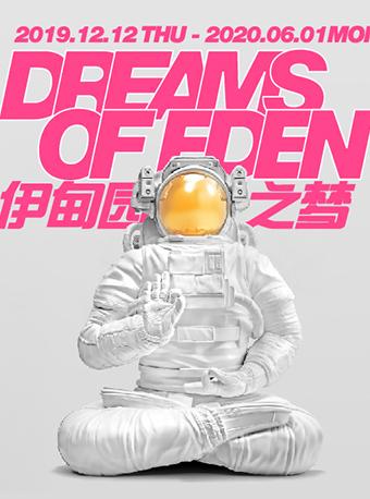 荷兰艺术家约瑟夫·克里班斯基亚洲首展 伊甸园之梦 Dreams of Eden: Joseph Klibansky