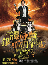 Song du night Alan Tam Galaxy 40 years of China tour-Zhoushan station