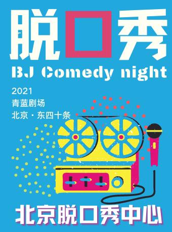 【北京脱口秀中心】《东四爱笑大会》爆笑脱口秀