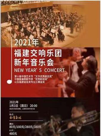 福建交响乐团《2021新年音乐会》