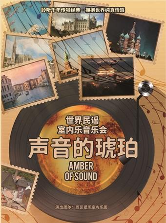 2020市民音乐会 《声音的琥珀-世界民谣室内乐音乐会》--潍坊站
