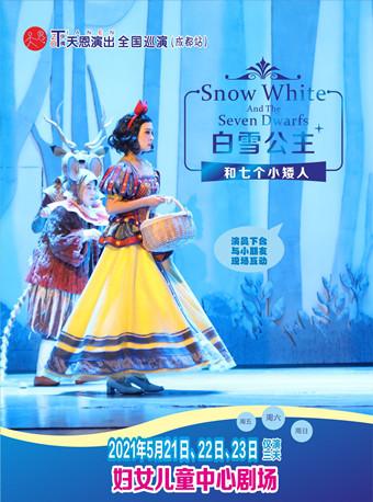 2021童话剧白雪公主和七个小矮人成都站
