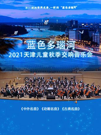 2021音乐会蓝色多瑙河天津站