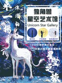 「開展營業中」北京獨角獸星空藝術館圖片
