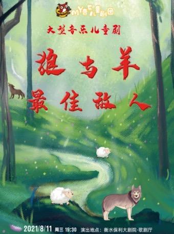 八喜·打开艺术之门系列 儿童剧《狼与羊-最佳敌人》