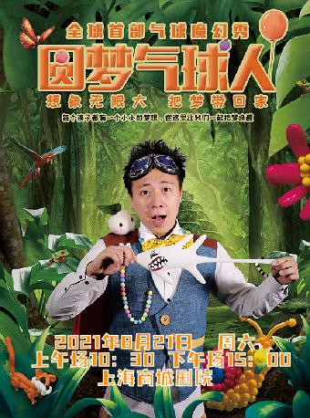2021魔幻秀圆梦气球人上海站