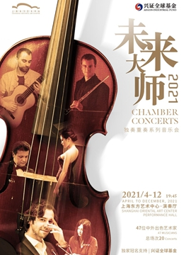 2021谭盾上海音乐会