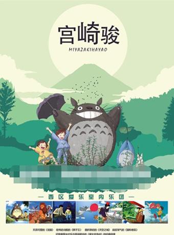 南京市文化消费政府补贴剧目 《久石让・宫崎骏》作品新年视听音乐会