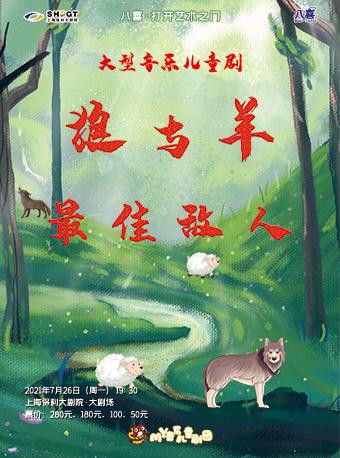 儿童剧《狼与羊最佳敌人》上海站