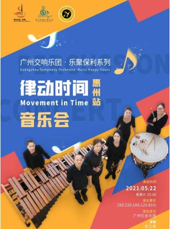 """广州交响乐团 """"乐聚保利""""系列:律动时间"""