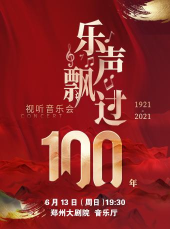 2021乐声飘过100年郑州音乐会