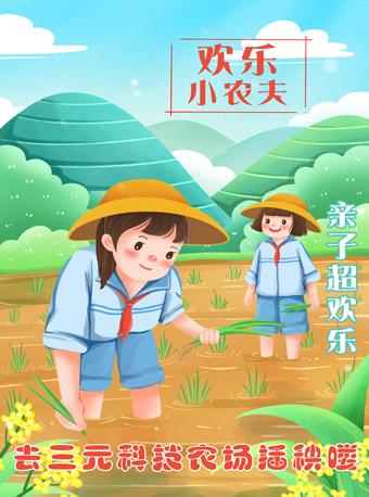 【欢乐小农夫】去三元科技农场插秧喽!