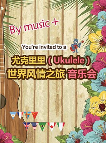 南京市文化消费政府补贴剧目--尤克里里(Ukulele)―刘宗立大师的启蒙风情之旅视听音乐会