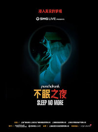 不眠之夜Sleep No More图片