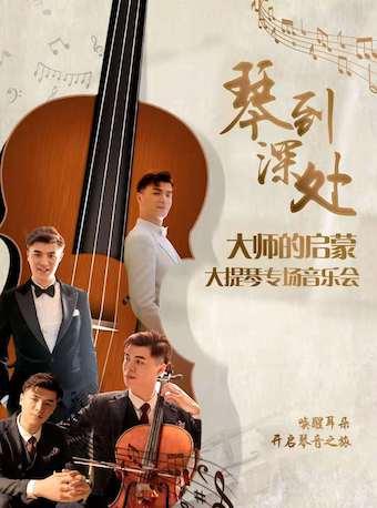 琴到深处--大师的启蒙大提琴专场音乐会