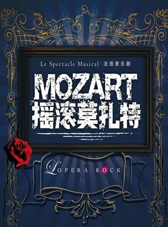 法语原版音乐剧《摇滚莫扎特》--青岛