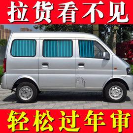 东风风光330小康k17 c37 k07s 北汽威旺306面包车窗帘汽车遮阳帘图片