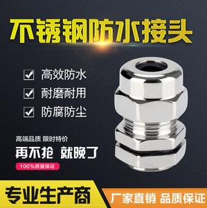 PG型金属不锈钢防水接头葛兰头机械五金连接器固定锁紧头填料函
