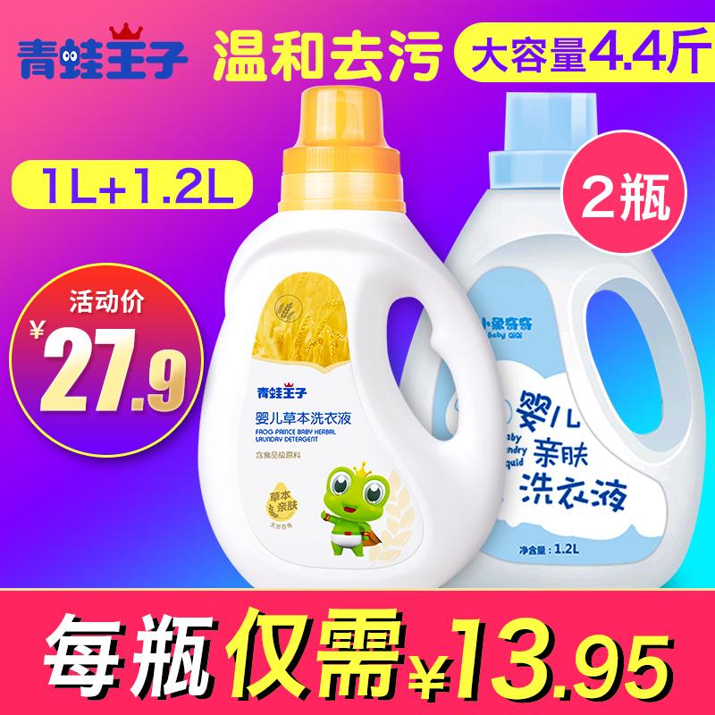 青蛙王子婴儿洗衣液新生儿婴幼儿宝宝可用儿童洗衣液瓶装经济装1L