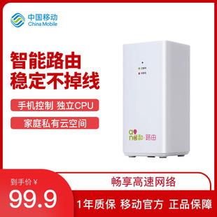 中国移动智能路由器宽带光纤家用无线网WiFi信号穿墙王高速和路由