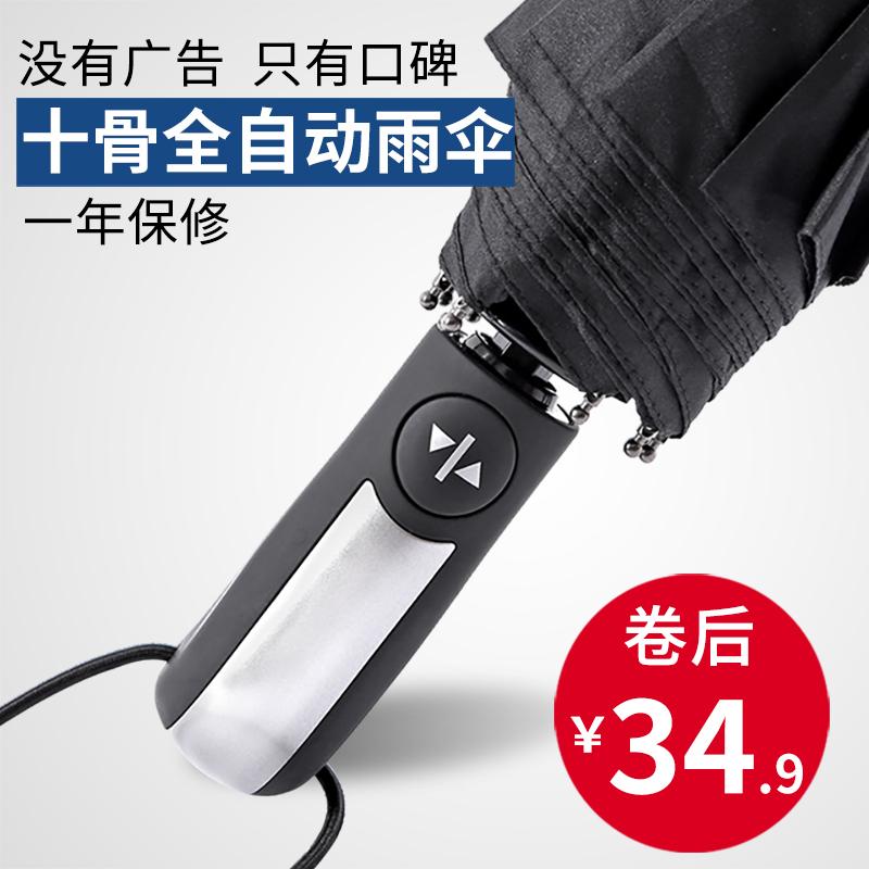 Автоматический зонт сложить негабаритных двойной складной взрослый мужчина канадские женщины твердый при любой погоде двойной студент корея творческий