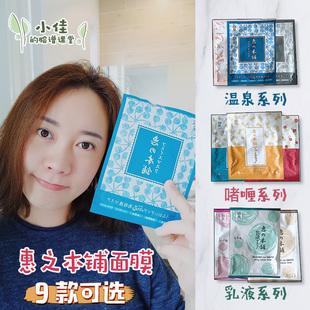 小佳推薦 日本 惠之本鋪面膜温泉水玻尿酸補水保濕啫喱乳液