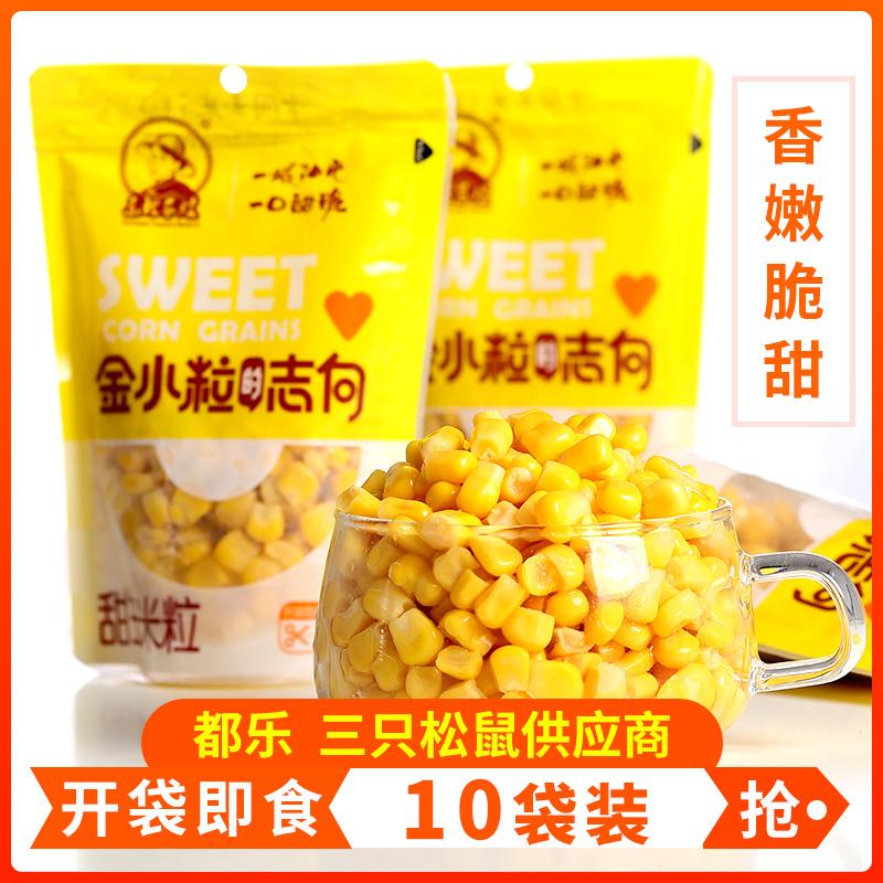 【薇娅推荐】东北农嫂玉米甜新食粒10袋玉米水果儿童玉米粒锁鲜