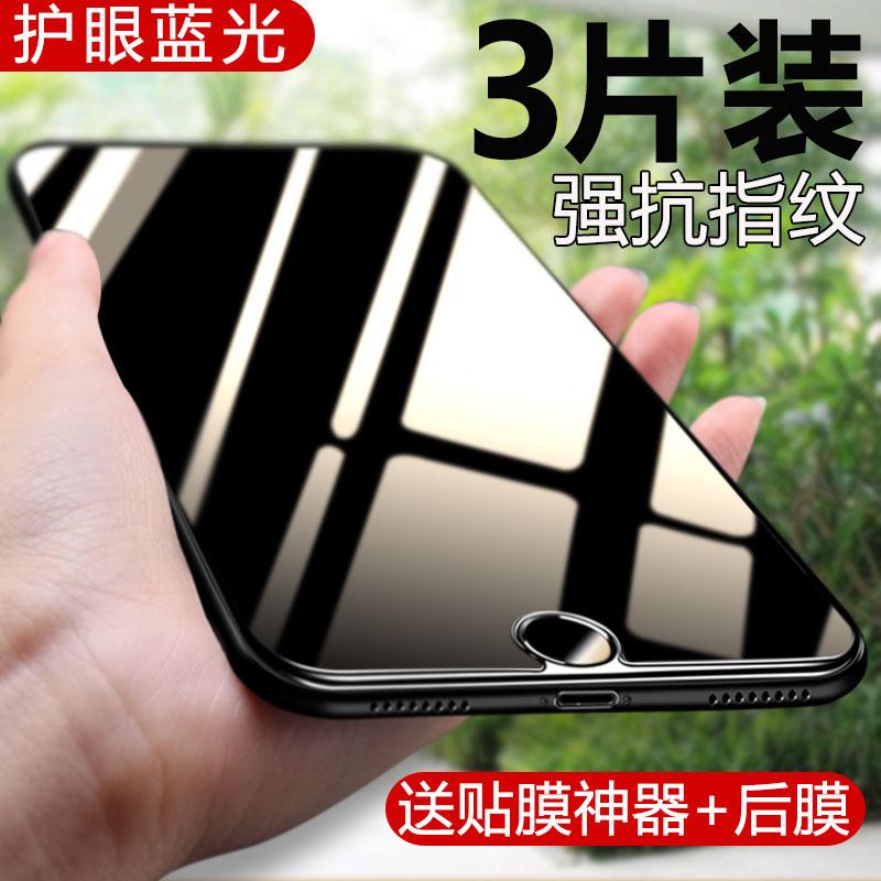 记忆盒子iphone6钢化膜苹果6s抗蓝光6plus全屏3D全覆盖水凝6p手机贴膜4.7寸后膜全包边防指纹6sp六屏幕5.5寸