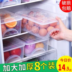 冰箱收纳盒抽屉式长方型食品冷冻盒收纳保鲜盒杂粮水果蔬菜储物盒